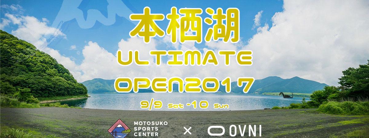 本栖湖アルティメットオープン2017