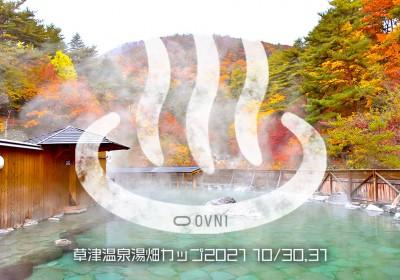 草津温泉湯畑カップ2021-トップ画像